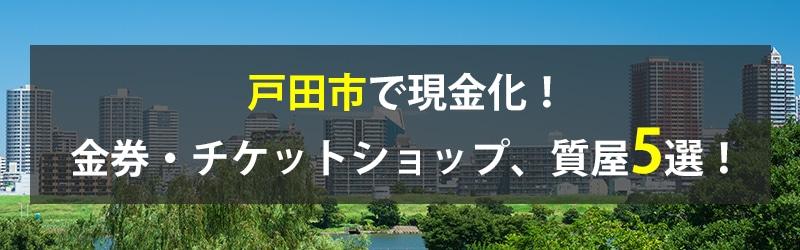 戸田市で現金化!戸田市の金券・チケットショップ、質屋5選!