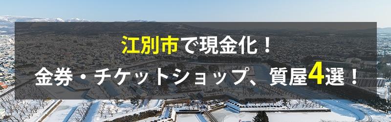 江別市で現金化!江別市の金券・チケットショップ、質屋4選!