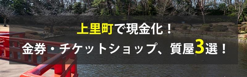 上里町で現金化!上里町の金券・チケットショップ、質屋3選!