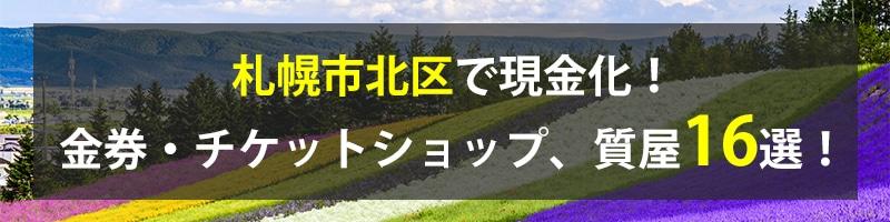 札幌市北区で現金化!札幌市北区の金券・チケットショップ、質屋16選!