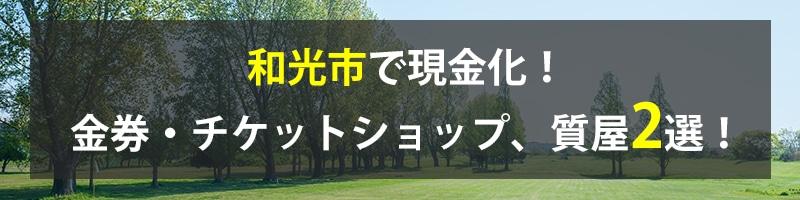 和光市で現金化!和光市の金券・チケットショップ、質屋2選!