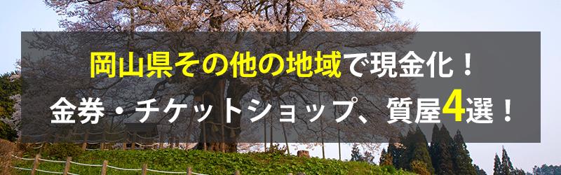 岡山県その他の地域で現金化!岡山県その他の地域の金券・チケットショップ、質屋4選!