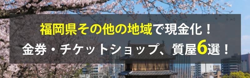 福岡県その他の地域で現金化!福岡県その他の地域の金券・チケットショップ、質屋6選!