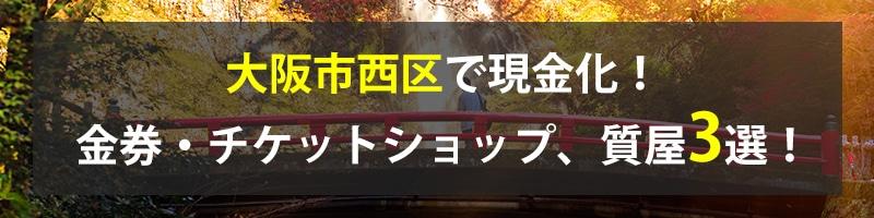 大阪市西区で現金化!大阪市西区の金券・チケットショップ、質屋3選!