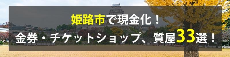 姫路市で現金化!姫路市の金券・チケットショップ、質屋33選!