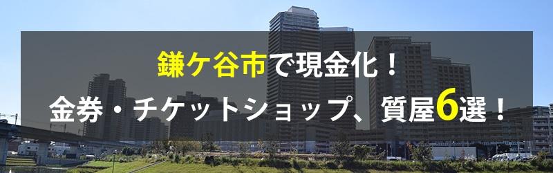 鎌ケ谷市で現金化!鎌ケ谷市の金券・チケットショップ、質屋6選!