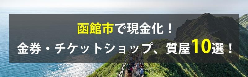 函館市で現金化!函館市の金券・チケットショップ、質屋10選!