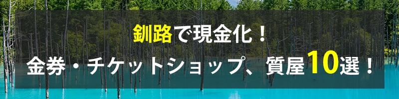釧路で現金化!釧路の金券・チケットショップ、質屋10選!