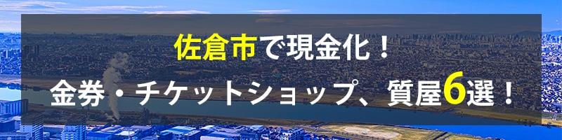 佐倉市で現金化!佐倉市の金券・チケットショップ、質屋6選!