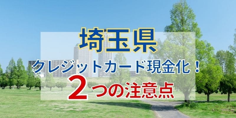 埼玉でクレジットカード現金化!2つの注意点