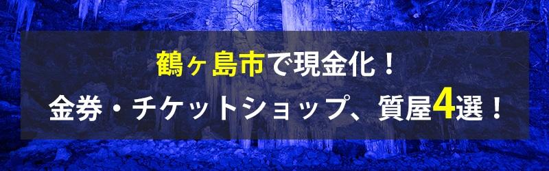 鶴ヶ島市で現金化!鶴ヶ島市の金券・チケットショップ、質屋4選!