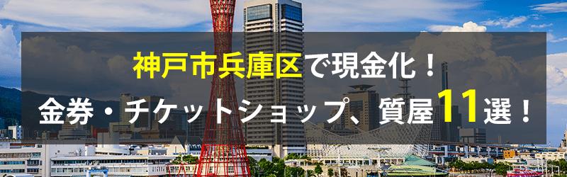 神戸市兵庫区で現金化!神戸市兵庫区の金券・チケットショップ、質屋11選!