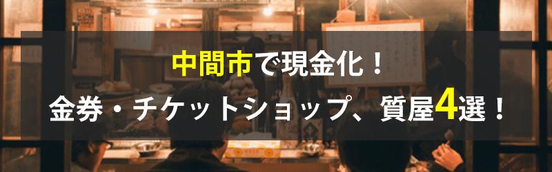 中間市で現金化!中間市の金券・チケットショップ、質屋4選!