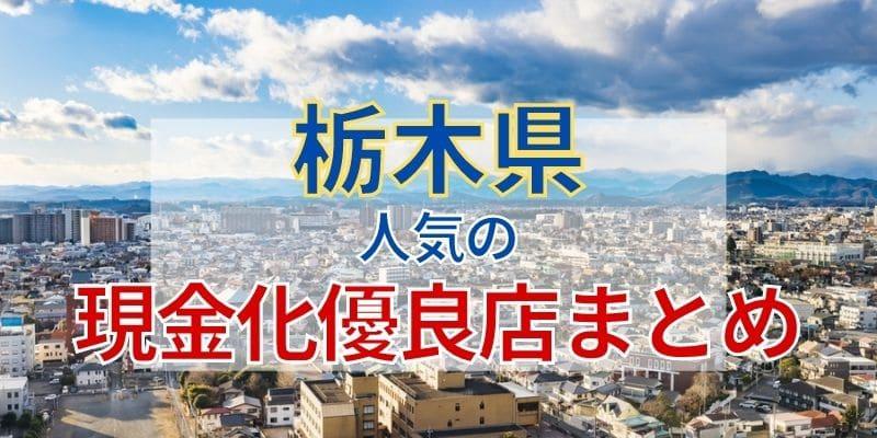《栃木県》人気の現金化優良店まとめ