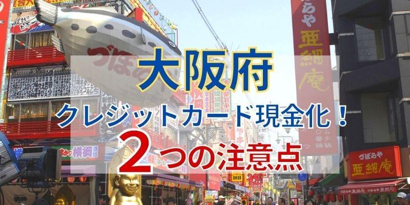 大阪でクレジットカード現金化!2つの注意点
