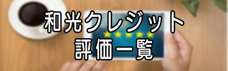 和光クレジットの評価一覧(^^)/
