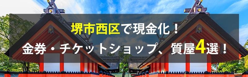 堺市西区で現金化!堺市西区の金券・チケットショップ、質屋4選!