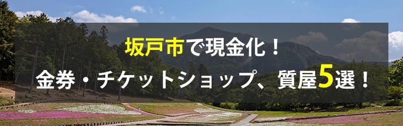 坂戸市で現金化!坂戸市の金券・チケットショップ、質屋5選!