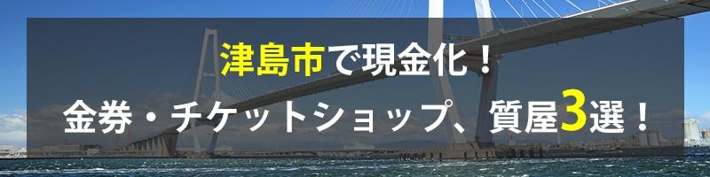 津島市で現金化!津島市の金券・チケットショップ、質屋3選!