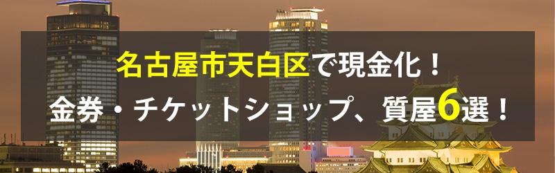 名古屋市天白区で現金化!名古屋市天白区の金券・チケットショップ、質屋6選!