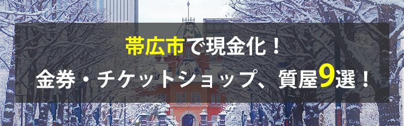 帯広市で現金化!帯広市の金券・チケットショップ、質屋9選!
