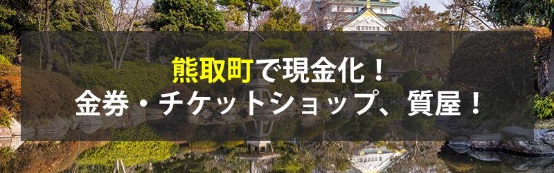 熊取町で現金化!熊取町の金券・チケットショップ、質屋!