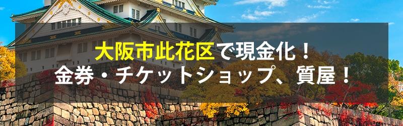 大阪市此花区で現金化!大阪市此花区の金券・チケットショップ、質屋!
