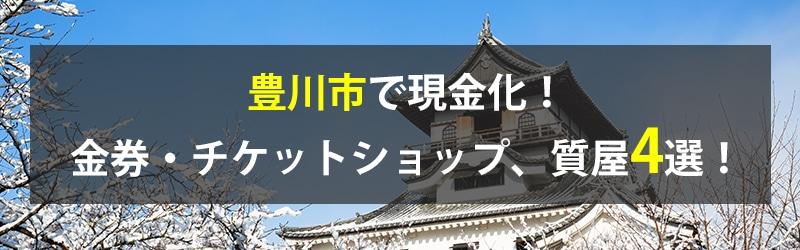 豊川市で現金化!豊川市の金券・チケットショップ、質屋4選!