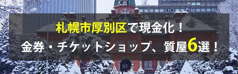 札幌市厚別区で現金化!札幌市厚別区の金券・チケットショップ、質屋6選!