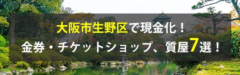 大阪市生野区で現金化!大阪市生野区の金券・チケットショップ、質屋7選!