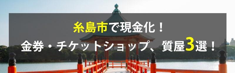 糸島市で現金化!糸島市の金券・チケットショップ、質屋3選!