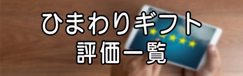 ひまわりギフトの評価一覧(^^ゞ