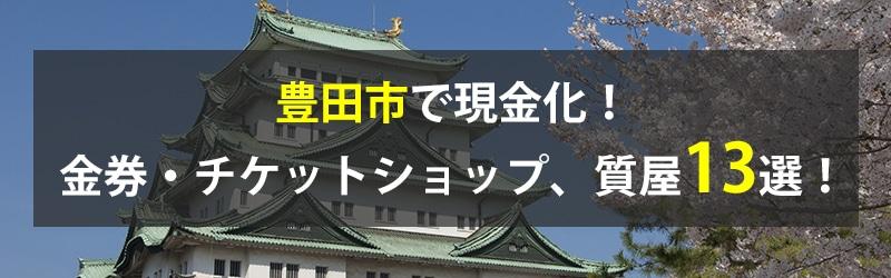 豊田市で現金化!豊田市の金券・チケットショップ、質屋13選!