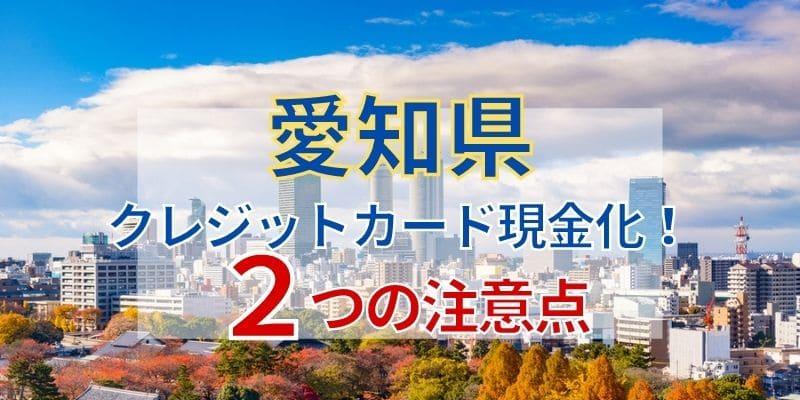 愛知県でクレジットカード現金化!2つの注意点
