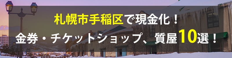 札幌市手稲区で現金化!札幌市手稲区の金券・チケットショップ、質屋10選!