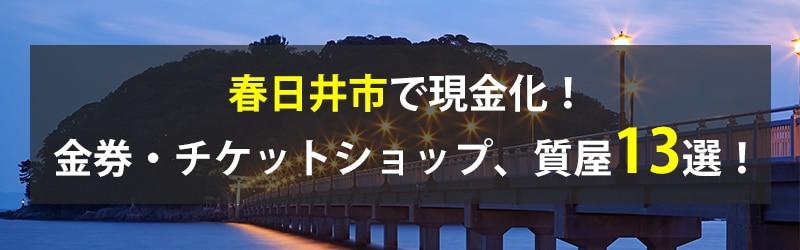 春日井市で現金化!春日井市の金券・チケットショップ、質屋13選!