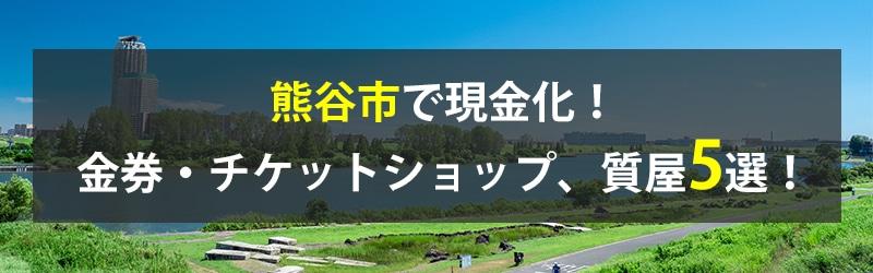 熊谷市で現金化!熊谷市の金券・チケットショップ、質屋5選!