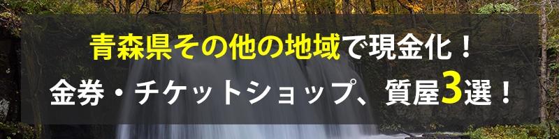 青森県その他の地域で現金化!青森県その他の地域の金券・チケットショップ、質屋3選!