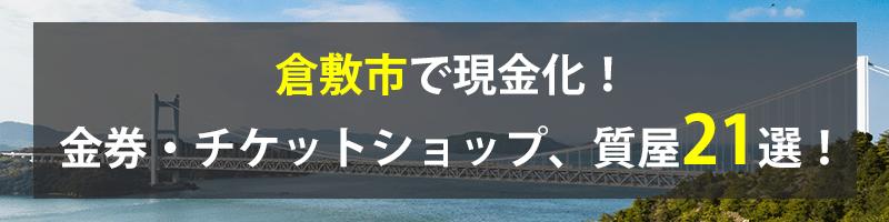 倉敷市で現金化!倉敷市の金券・チケットショップ、質屋21選!