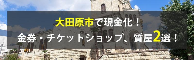大田原市で現金化!大田原市の金券・チケットショップ、質屋2選!