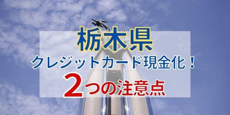 栃木でクレジットカード現金化!2つの注意点