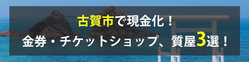 古賀市で現金化!古賀市の金券・チケットショップ、質屋3選!