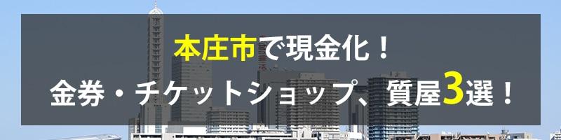 本庄市で現金化!本庄市の金券・チケットショップ、質屋3選!