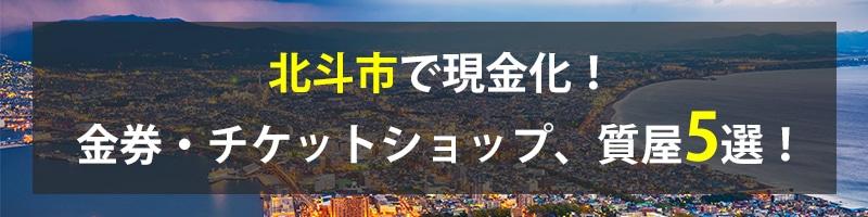 北斗市で現金化!北斗市の金券・チケットショップ、質屋5選!