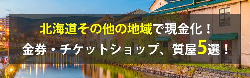 北海道その他の地域で現金化!北海道その他の地域の金券・チケットショップ、質屋5選!