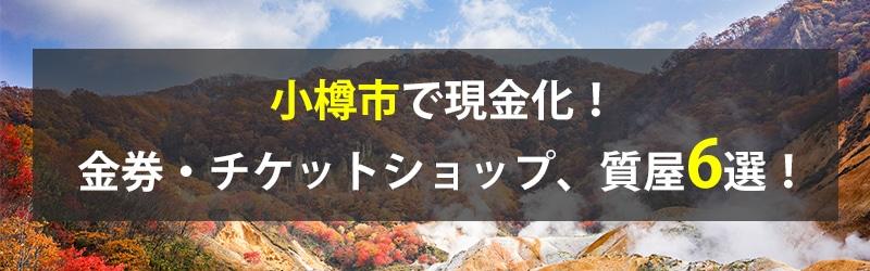小樽市で現金化!小樽市の金券・チケットショップ、質屋6選!