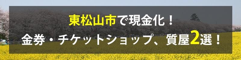 東松山市で現金化!東松山市の金券・チケットショップ、質屋2選!