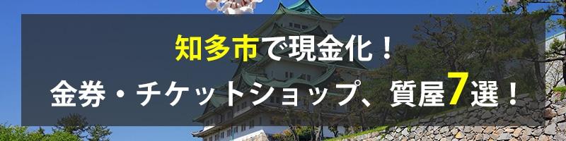 知多市で現金化!知多市の金券・チケットショップ、質屋7選!