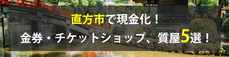 直方市で現金化!直方市の金券・チケットショップ、質屋5選!