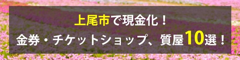 上尾市で現金化!上尾市の金券・チケットショップ、質屋10選!